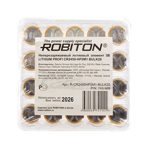 CR 2450 ROBITON Profi HP2M1 с выводами под пайку